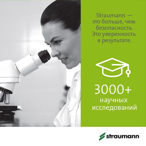 5_Straumann RESULT_480x480.jpg